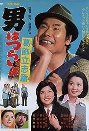 Tora-san, the Intellectual Poster