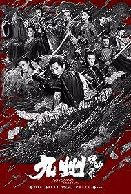 Jiu zhou: Piao miao lu (2019)
