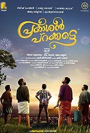 Prakashan Parakkatte (2021) Malayalam