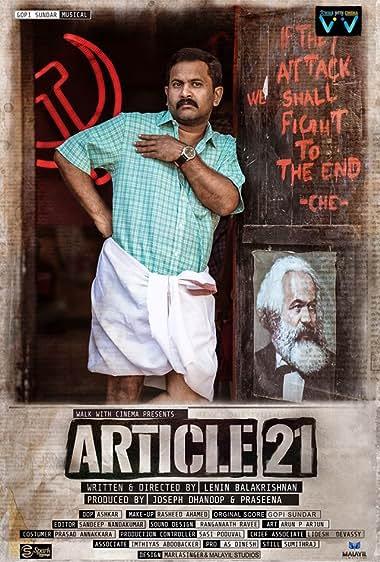 Article 21 (2021) Malayalam