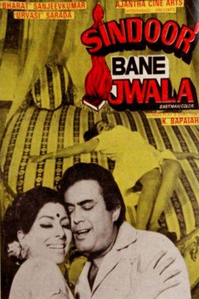 Sindoor Bane Jwala (1982)