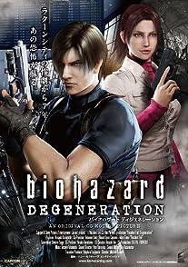 Resident Evil: Degenerationผีชีวะ: สงครามปลุกพันธุ์ไวรัสมฤตยู