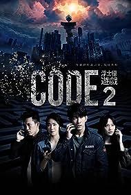 Code 2 (2019)