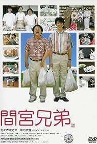 Mamiya kyodai (2006)