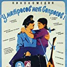 Vadim Andreev and Natalya Kaznacheeva in U matrosov net voprosov (1981)