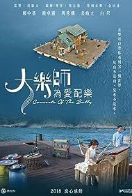 Ronald Cheng and Cherry Ngan in Da yue shi. Wei ai pei yue (2018)