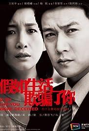 Jia Ru Sheng Huo Qi Pian Le Ni Poster