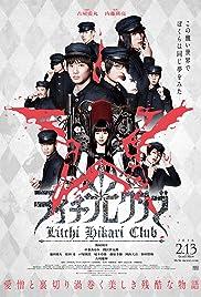 Raichi Hikari kurabu Poster