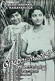 Desatanakkili Karayarilla Poster