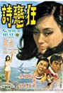 Summer Heat (1968) Poster