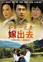 Jin Nian Yi Ding Yao Jia Chu Qu