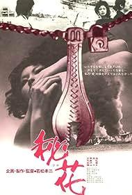 Hika (1971)