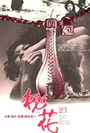 Hika(1971) Poster - Movie Forum, Cast, Reviews