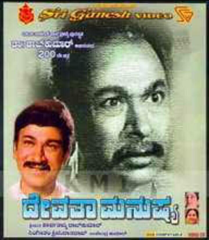 Devatha Manushya ((1988))