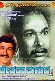 Devatha Manushya (1988)