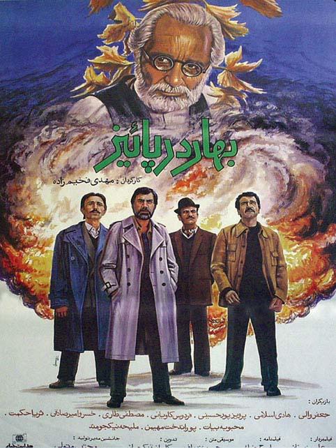 Bahar dar payeez ((1988))