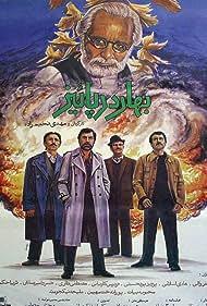 Bahar dar payeez (1988)