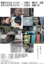 Ten Years Japan (2018) Juunen 1080p