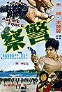 Jing cha (1973) Poster