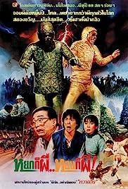 Watch Free Mao shan xiao tang (1986)