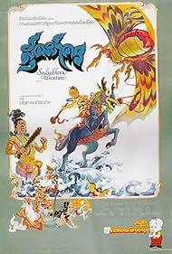 Sudsakorn (1979)