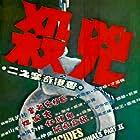 Xiang Gang qi an 2: Xiong sha (1976)