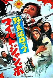 Stray Cat Rock: Wild Jumbo (1970) Poster - Movie Forum, Cast, Reviews