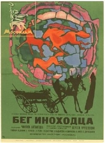 Beg inokhodtsa (1969)