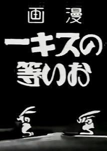Movies downloads free torrent Manga: Oira no ski by [WEBRip]