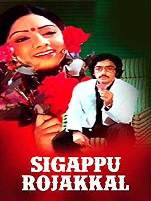 Bhagyaraj (screenplay) Sigappu Rojakkal Movie