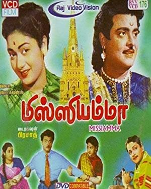 Aluri Chakrapani Missiamma Movie