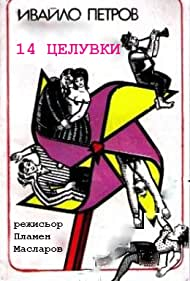 14 tseluvki (1997)