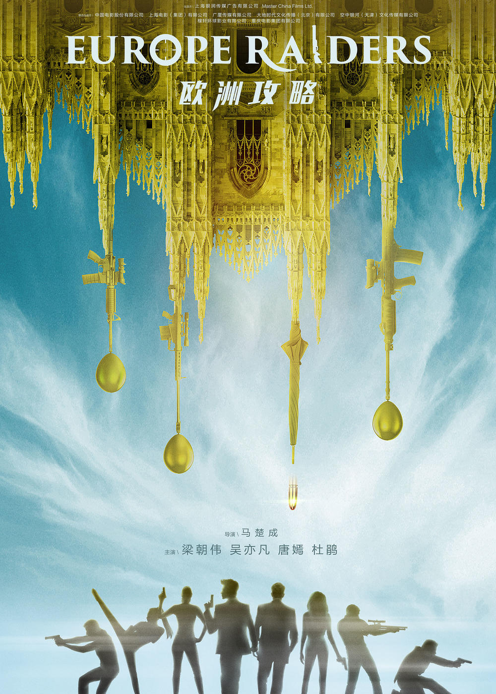 Europe Raiders 2018 Full Chinese Movie Download 720p 750MB Free
