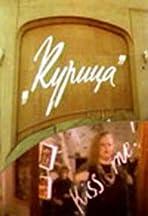 Kuritsa