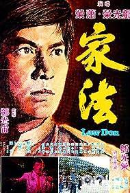 Jia fa (1979)