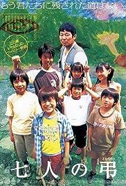 Shichinin no tomurai Poster