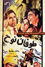 Toofan-e Nooh (1967)