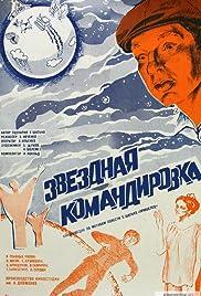 Zvyozdnaya komandirovka Poster