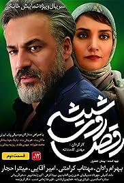 Raghs Rooi é Shisheh Poster