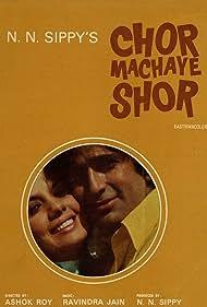 Chor Machaye Shor (1974)