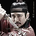 Do-bin Baek in Lost Flower Eo Woo-dong (2015)