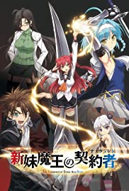 Shinmai Maou no Testament Poster