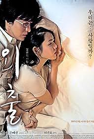 Oechul (2005)