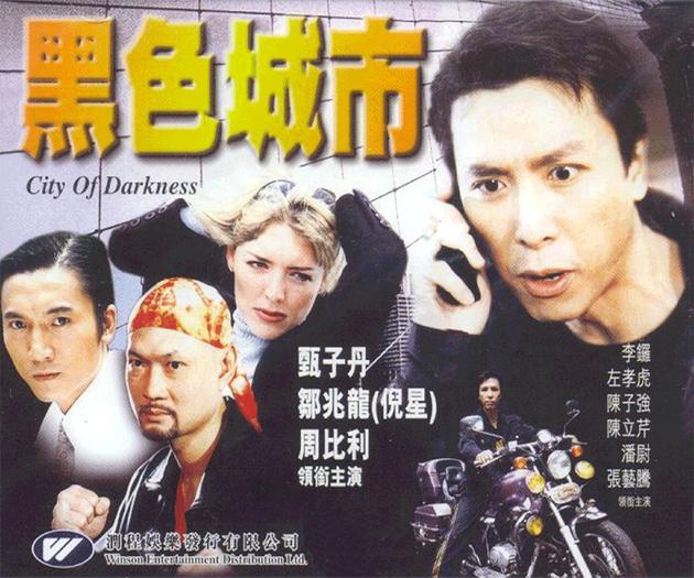 Hei se cheng shi (1999)