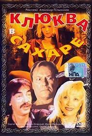 Klyukva v sakhare (1995)
