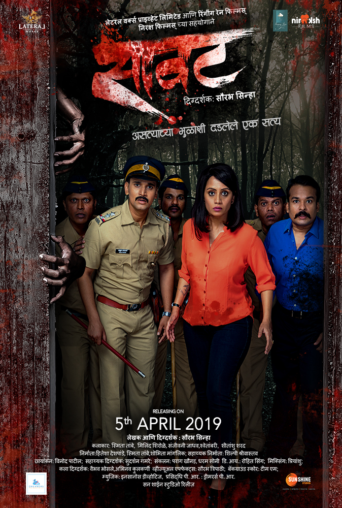Saavat: A Hunt for Closure 2019 Movie WebRip Marathi 300mb 480p 1GB 720p 3GB 1080p