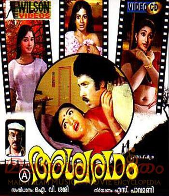 Ashwaradham ((1980))