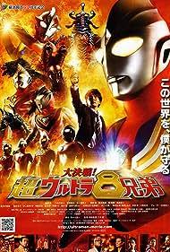 Daikessen! Chô urutora 8 kyôdai (2008)