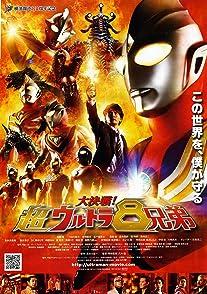 Superior Ultraman 8 Brothersศึกรวมพลัง 8 พี่น้องอุลตร้า