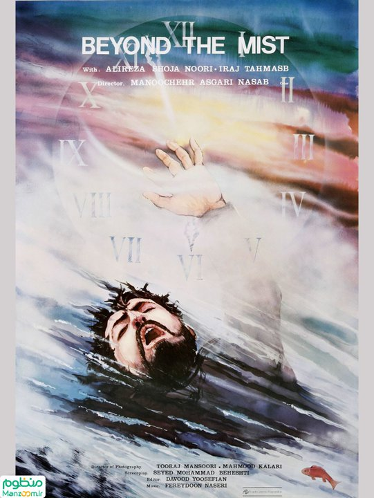 Ansuyeh Meh ((1986))